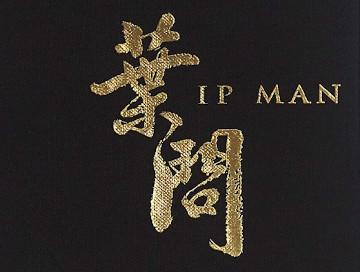 Ip-Man-Newslogo.jpg
