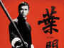 Ip-Man-The-Complete-Collection-News.jpg