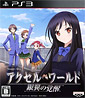 Accel World: Ginyoku no Kakusei (JP Import)´
