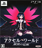 Accel World: Ginyoku no Kakusei - Limited Edition (JP Import)´