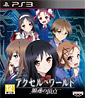 Accel World: Kasoku no Chouten (HK Import)´