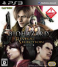 Biohazard: Revival Selection (JP Import ohne dt. Ton)´