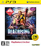 Dead Rising 2 - PlayStation3 the Best Edition (JP Import)