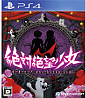 Danganronpa Another Episode: Ultra Despair Girls (JP Import)