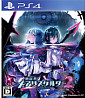 kangokutou-mary-skelter-2-jp-import-ps4_klein.jpg