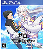 Re:Zero Starting Life in Another World - Death or Kiss (JP Import)