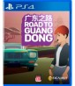 road_to_guangdong_pegi_v1_ps4_klein.jpg
